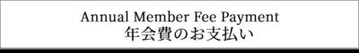 インディアナ大学 日本同窓会 年会費のお支払い