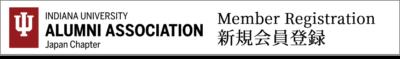 インディアナ大学 日本同窓会 新規会員登録